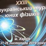 2014_12_08-VTUF__1_