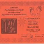 RusanokaGolovolomka2015
