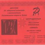 RusanokaMatem2015