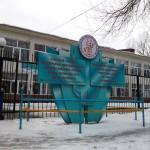 Місце проведення Олімпіади РСФМСШІ ім. О. Жаутикова